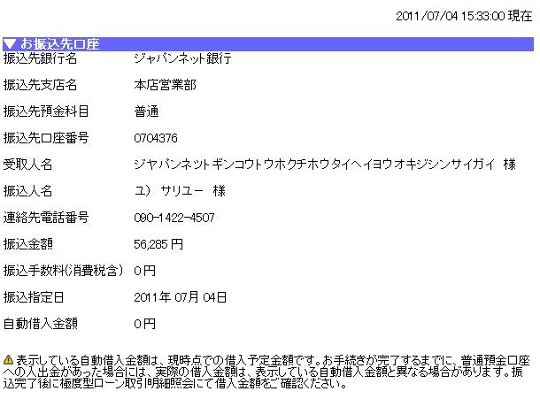 http://mindmap.jp/201105_gienkin.jpg