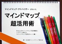 MM_nagomai.jpg