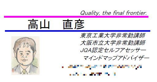 bizcard_takayama01.jpg