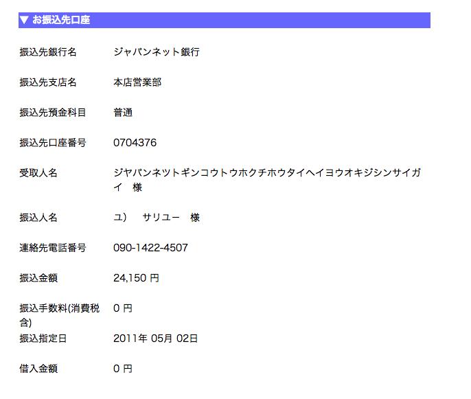 http://mindmap.jp/gienkin201103.png