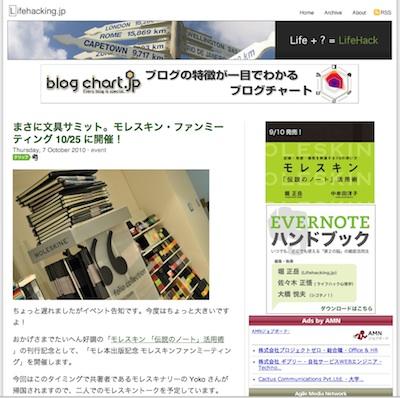 lifehacking.jp.jpg