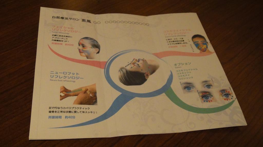 http://mindmap.jp/setotomoyo04.jpg
